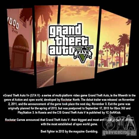 Загрузочный экран GTA V для GTA San Andreas