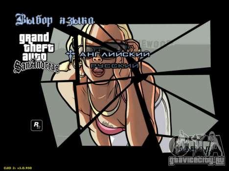 HD меню V.2.0 для GTA San Andreas четвёртый скриншот