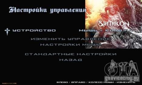 Metal Menu для GTA San Andreas пятый скриншот