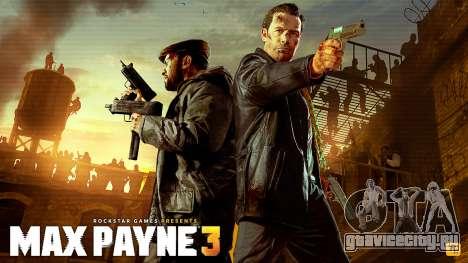 Загрузочные экраны Max Payne 3 HD для GTA San Andreas
