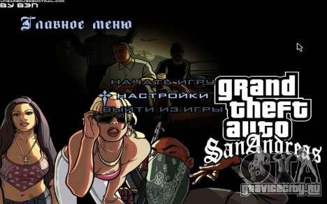 HD меню для GTA San Andreas