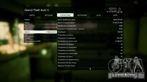 Сохранение GTA 5 100% и 1 млрд Xbox 360 для GTA 5
