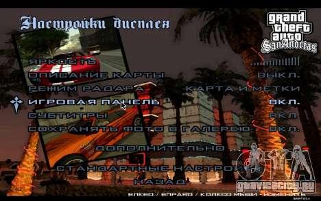 HD меню для GTA San Andreas шестой скриншот