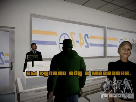 Journey mod by andre500 для GTA San Andreas четвёртый скриншот