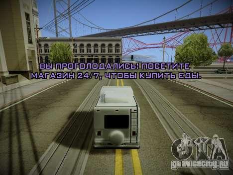 Journey mod: Special Edition для GTA San Andreas одинадцатый скриншот