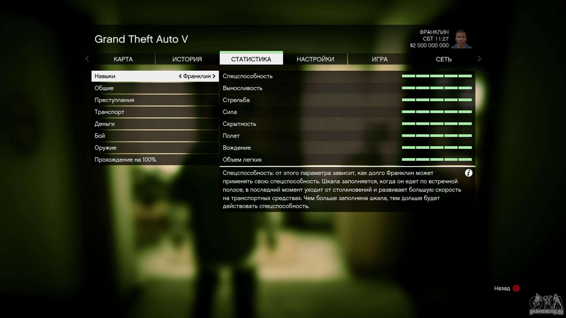 GTA 5 и 2 миРРиарда все прокачено дРя GTA 5 второй скриншот