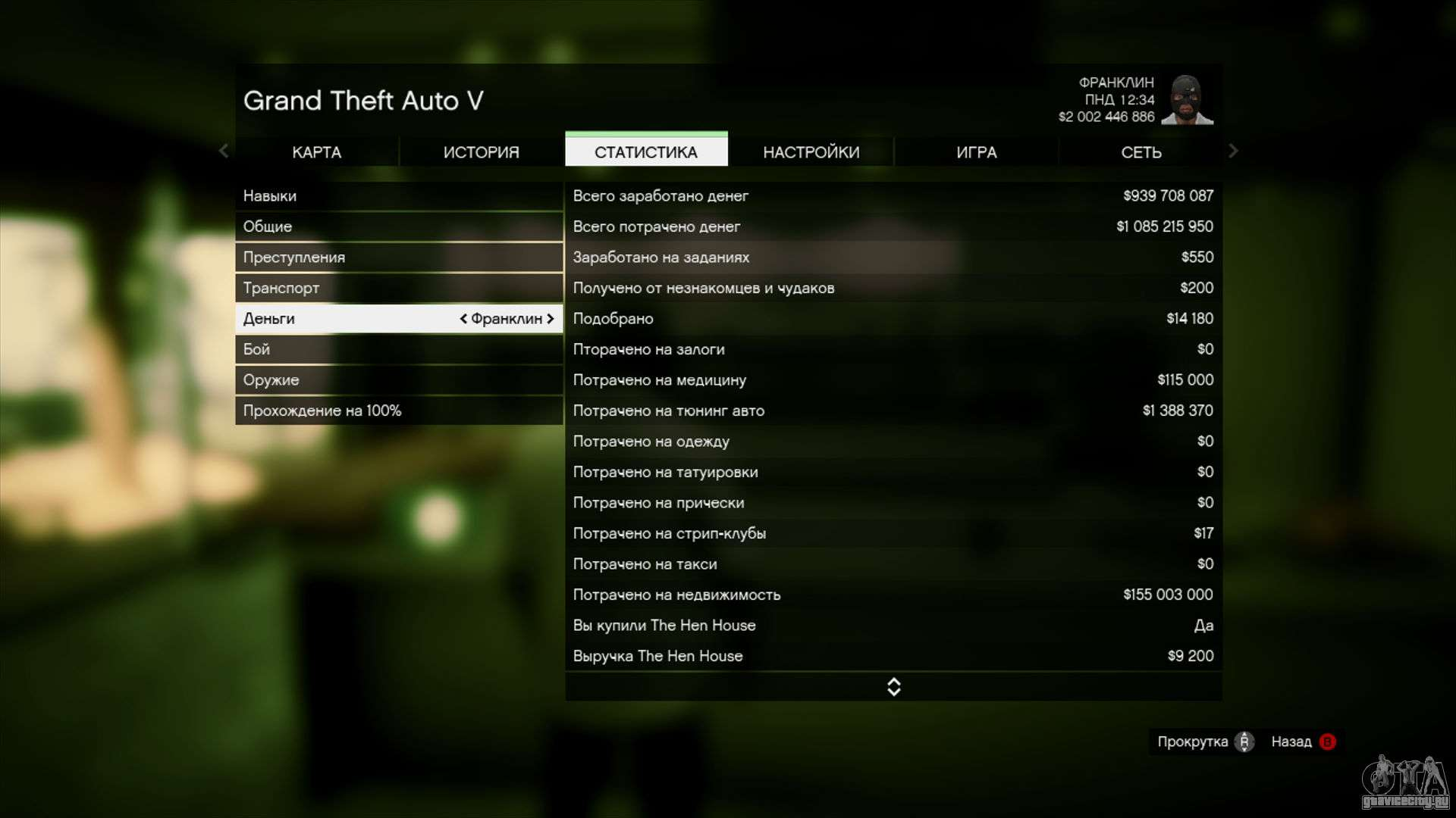Сохранение GTA 5 и 1 мРрд Xbox 360 дРя GTA 5 четвертый скриншот