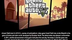 Загрузочный экран GTA V