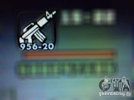 Новые характеристики оружия для GTA San Andreas восьмой скриншот