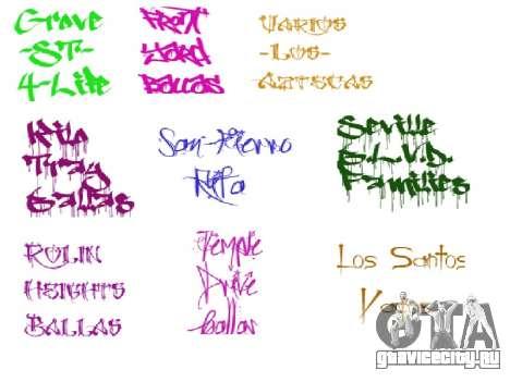 Новые граффити для GTA San Andreas