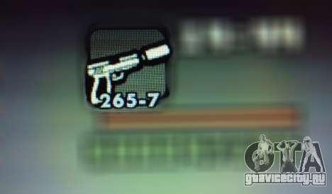 Новые характеристики оружия для GTA San Andreas седьмой скриншот
