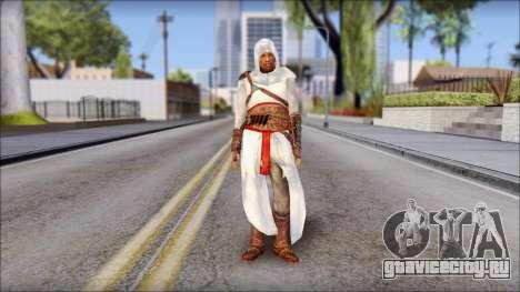 Ассасин v2 для GTA San Andreas