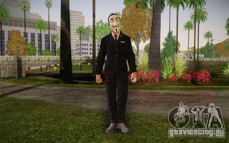 Anonymous Skin для GTA San Andreas