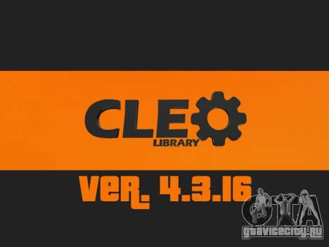 CLEO 4.3.16 для GTA San Andreas