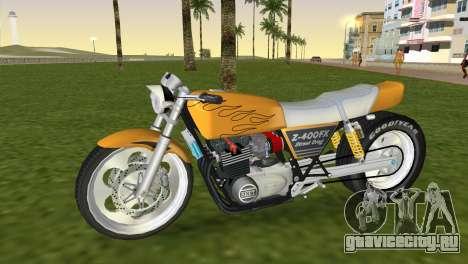 Kawasaki Z400FX Street Drag Racer для GTA Vice City
