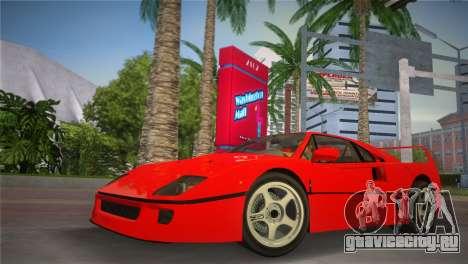 Ferrari F40 для GTA Vice City