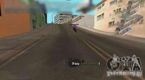 Unfreeze для GTA San Andreas третий скриншот