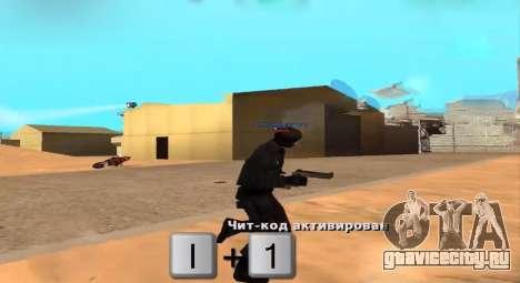 Who Shoots для GTA San Andreas второй скриншот