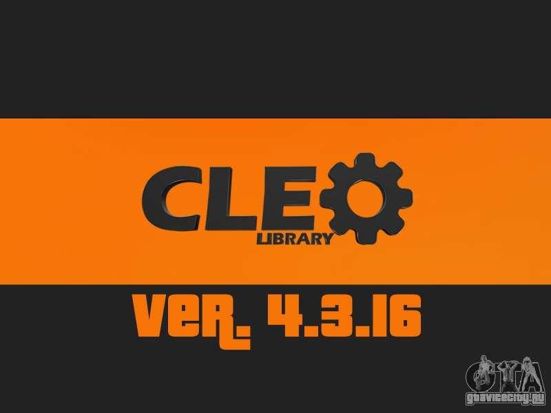 Клео 4 1 библиотеку
