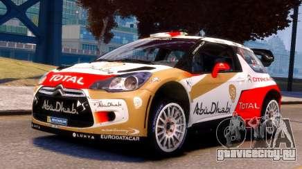 Citroen DS3 WRC для GTA 4