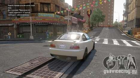 iCEnhancer 3.0 1.0.7.0 для GTA 4 второй скриншот
