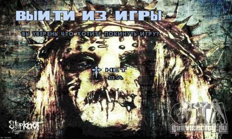 Metal Menu - Slipknot для GTA San Andreas четвёртый скриншот