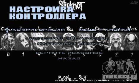 Metal Menu - Slipknot для GTA San Andreas пятый скриншот