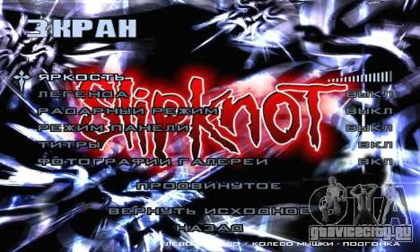 Metal Menu - Slipknot для GTA San Andreas седьмой скриншот