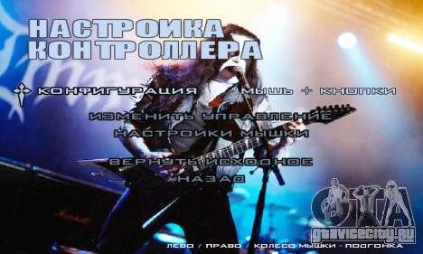 Metal Menu - Immortal (Live) для GTA San Andreas четвёртый скриншот