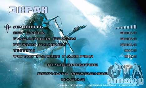 Metal Menu - Immortal (Live) для GTA San Andreas шестой скриншот