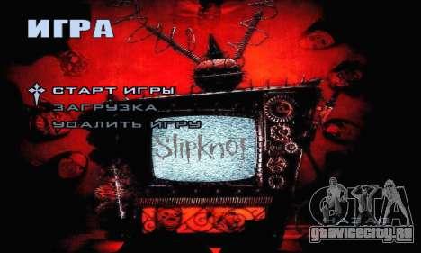 Metal Menu - Slipknot для GTA San Andreas второй скриншот
