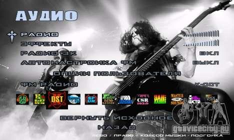 Metal Menu - Immortal (Live) для GTA San Andreas пятый скриншот