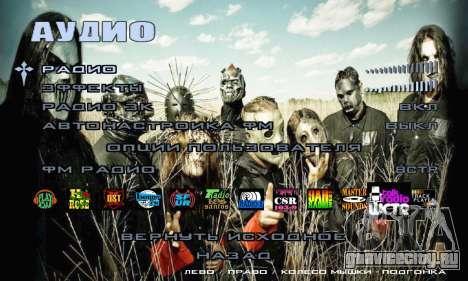 Metal Menu - Slipknot для GTA San Andreas шестой скриншот