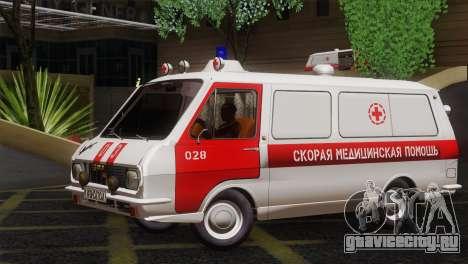 РАФ 22031 Латвия - Скорая Медицинская Помощь для GTA San Andreas