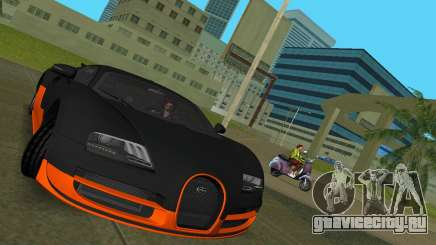 Bugatti Veyron Super Sport для GTA Vice City