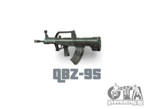 Автомат QBZ-95 icon3 для GTA 4 третий скриншот