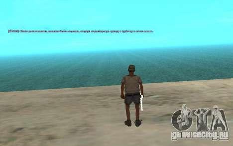 Автоматическое использование наркотиков для GTA San Andreas третий скриншот