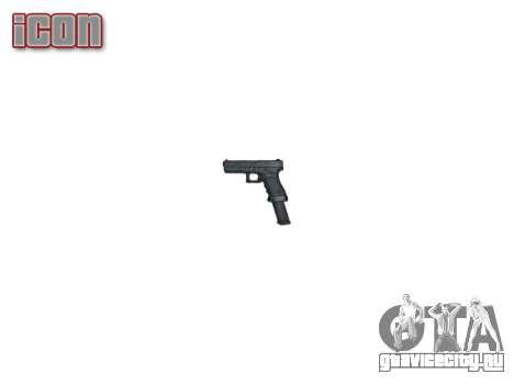 Пистолет Glock 18 для GTA 4 третий скриншот