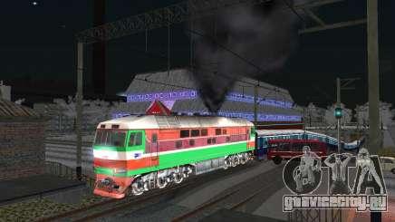ТЭП 70 БЧ для GTA San Andreas