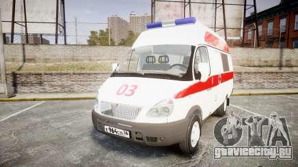 ГАЗ-32214 Скорая помощь для GTA 4
