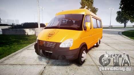ГАЗ-3221 Газель для GTA 4
