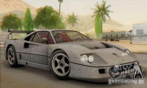 Ferrari F40 Competizione Black Revel для GTA San Andreas вид снизу