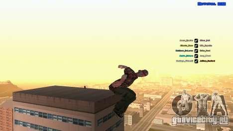 ped.ifp by Pavel_Grand для GTA San Andreas пятый скриншот