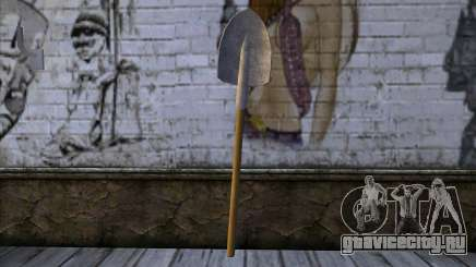 New Shovel для GTA San Andreas