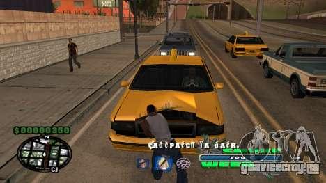 C-HUD Smoke Weed для GTA San Andreas второй скриншот