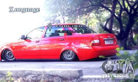 Меню Русские Автомобили для GTA San Andreas шестой скриншот