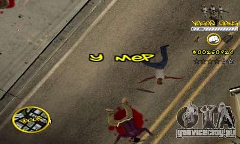 C-HUD Vagos для GTA San Andreas четвёртый скриншот