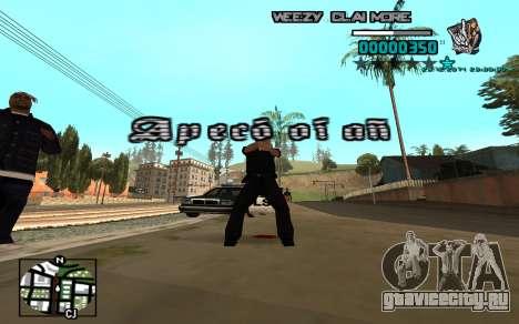 C-HUD Weezy для GTA San Andreas третий скриншот