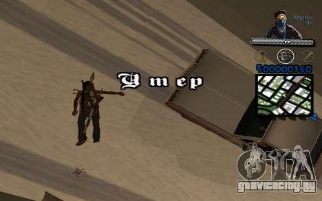 C-HUD Ghetto Life для GTA San Andreas четвёртый скриншот