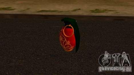 Новогодняя Граната для GTA San Andreas